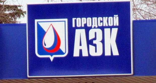 В Севастополе продают «Городской автозаправочный комплекс»