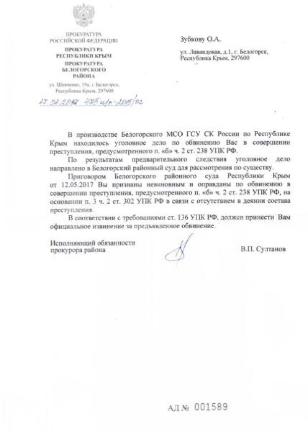 Письмо прокуратуры