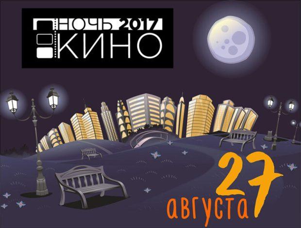 В Симферополе пройдет акция «Ночь кино»