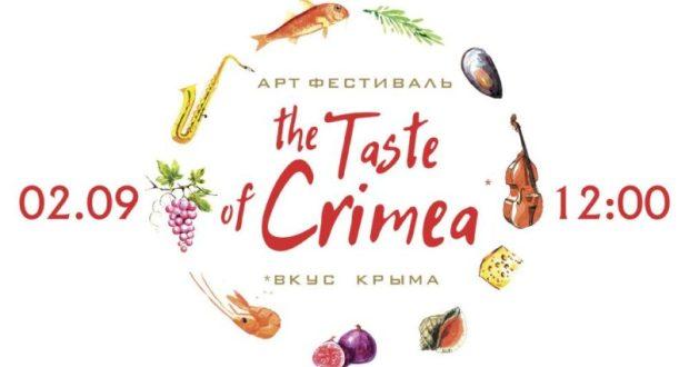 2 сентября в Севастополе - Фестиваль The Taste of Crimea («Вкус Крыма»)