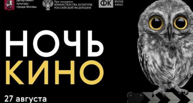 Ночь кино в Севастополе - викторины, флешмобы и показы фильмов