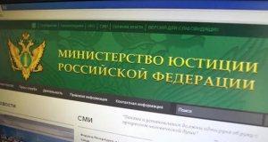 Минюст России утвердил формы ряда заявлений о государственной регистрации