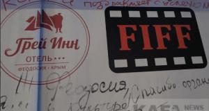 В Феодосии завершился кинофестиваль FIFF
