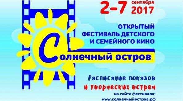 """В субботу в Евпатории - фестиваль """"Солнечный остров"""""""