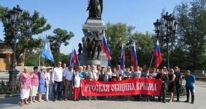 В Симферополе отметили Всемирный день русского единения