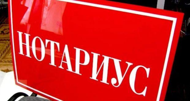 Министерство юстиции России прописало, что и как должен делать нотариус