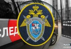 По факту смерти школьника в Симферополе возбуждено уголовное дело