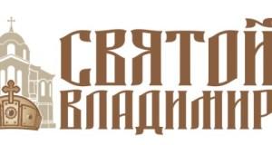 """21 октября в Севастополе стартует фестиваль """"Святой Владимир"""""""