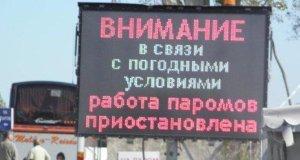 Керченская паромная переправа не работает