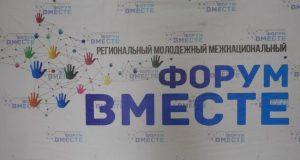 """В Саках завершился молодёжный межнациональный форум """"Вместе"""""""