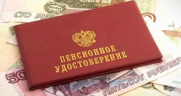 Пенсионный фонд РФ в Севастополе: кто имеет право на получение социальной пенсии