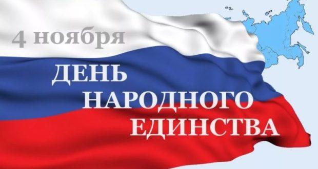 День народного единства в Крыму хотят отпраздновать в новом формате