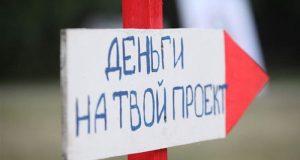 Молодым активистам Севастополя обещают гранты на тысячи рублей