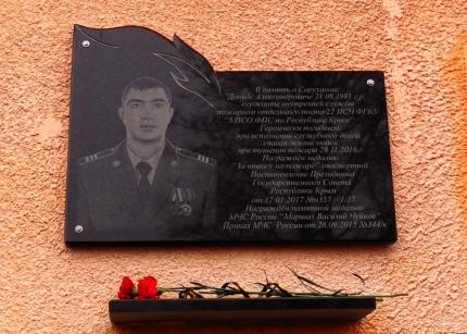 В Евпатории открыли мемориальную доску, посвящённую пожарному Давиду Саруханову