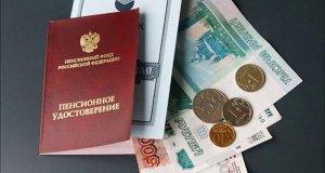Конституционный Суд РФ разрешил крымчанам самим выбирать способ расчета размера пенсии