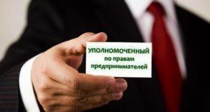 Должность бизнес-омбудсмена в Севастополе все ещё вакантна