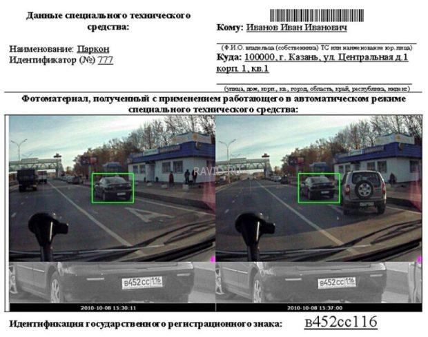 """У водителей Крыма, нарушающих правила парковки, появился новый """"враг"""" - комплекс Паркон"""