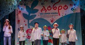 В Евпатории прошёл фестиваль «Добро во имя мира»