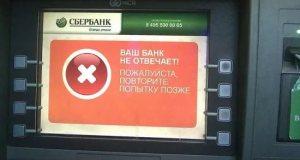 Крупные банки России в Крым не зайдут