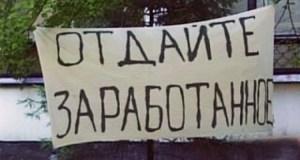 В Феодосии работники местного МУПа получили свой давно заработанный миллион