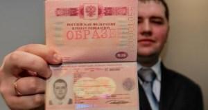 МВД разъясняет: где в Крыму оформить загранпаспорт нового поколения