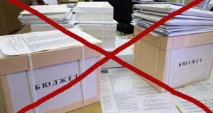 Вы будете смеяться… Депутаты Заксобрания Севастополя во второй раз за один день провалили бюджет
