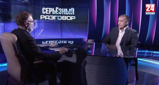 В четверг вечером – прямой эфир с Главой Крыма Сергеем Аксёновым