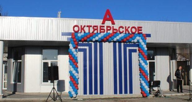 В крымском посёлке Октябрьское - новая автостанция