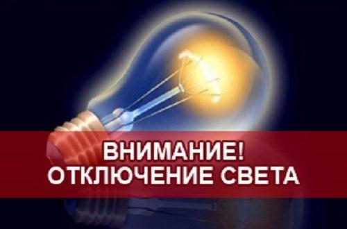 Во вторник в Симферополе снова будут отключать свет