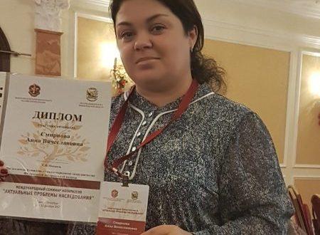 Нотариус города Севастополя Анна Смирнова приняла участие международном семинаре «Актуальные вопросы наследования»