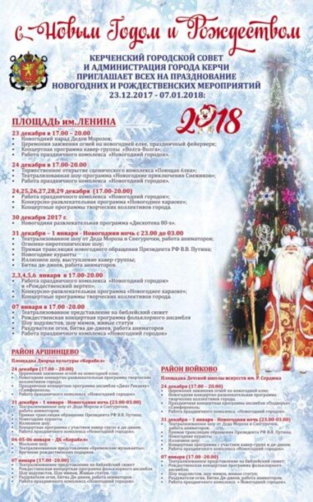 А не отметить ли Новый год в Керчи? Программа праздника