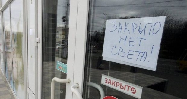 В Севастополе могут быть перебои с подачей электроэнергии