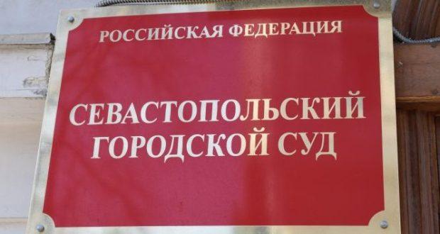 Севастопольский Интернет-провайдер оштрафован за предоставление доступа к запрещённым сайтам