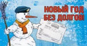 В Крыму МФЦ и судебные приставы проведут акцию «В Новый год — без долгов!»