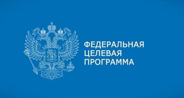 В Крыму ФЦП в этом году будет выполнена на 89%