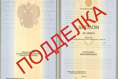 У керченского депутата прокуратура выявила подложный диплом