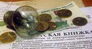 Социальную норму потребления электрической энергии для крымчан в Новом году вводить не будут