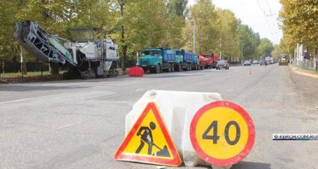 В Керчи в 2017 году отремонтировали больше дорог, чем планировали