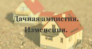Заксобрание Севастополя продлило срок «дачной амнистии»