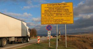 Началось строительство севастопольского участка федеральной трассы «Таврида»