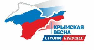 Крым 18 марта будет голосовать за свободу и безопасность на полуострове