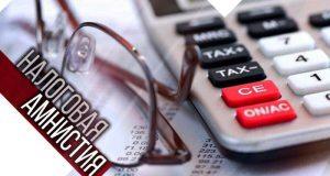 Налоговая амнистия в стране коснется 20 миллионов граждан