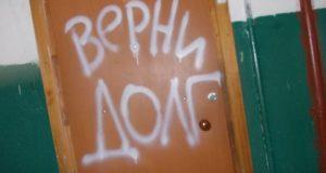 Арбитражный суд Крыма оштрафовал коллекторскую фирму за шантаж и угрозы