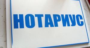 В Федеральной нотариальной палате предлагают расчеты по крупным сделкам защитить через нотариуса