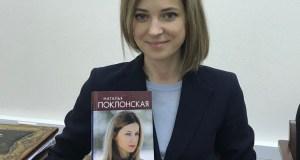 Наталья Поклонская представила свою книгу «Преданность вере и Отечеству»