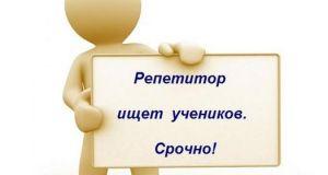 Севастопольские студенты активно работают репетиторами, получая до 850 рублей в час