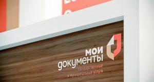 МФЦ «Мои документы» в Саках и Бахчисарае переходят на новый график работы