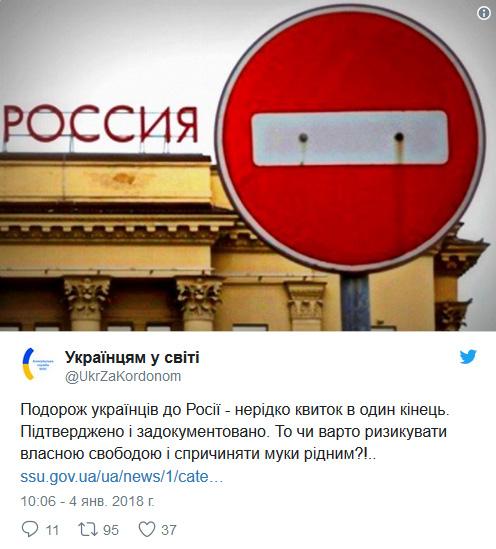 МИД Украины пугает сограждан поездками в Россию. В Крым, конечно же, тоже