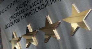 Госдума приняла закон об обязательной классификации гостиниц по принципу звездности