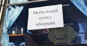 В Севастополе, в случае значительного ухудшения погоды, планируют развернуть пункты обогрева